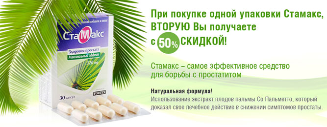 Лекарственные препараты при лечение простатита